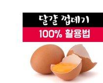 달걀 껍질 버리려고요? 잠깐만… 7가지 활용팁
