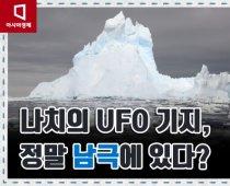 나치의 UFO 기지, 정말 남극에 있다?