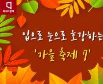 입으로 눈으로 호강하는 '가을축제 7'