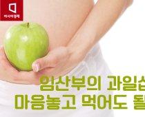 임산부의 과일섭취, 마음놓고 먹어도 될까?
