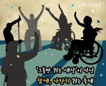 그들만 뛰는 세상이 아닌 함께, 나란히 뛰는 축제 - '2018 동계패럴림픽'