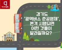 경기도 '광역버스 준공영제', 시행되면 어떤 것들이 달라질까요?