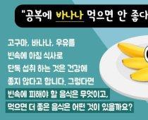 출근길 빈속에 '바나나' 먹지 마세요!