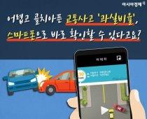 골치아픈 교통사고 '과실비율', 스마트폰으로 바로 확인할 수 있다고요?