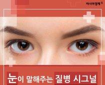 눈이 말해주는 '질병 시그널' 미리 알고 건강 챙기세요.