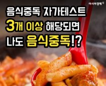 음식중독 자가테스트 3개 이상 해당되면 나도 음식중독?