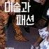 성남아트센터 '현대미술과 패션' 전시회 개최