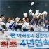 [김근한의 골든크로스]정규리그 '4연패' 삼성 왕조는 이제 시작