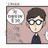 이윤창-김진 열애설, 웹툰 통해 공개 열애?