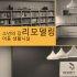 엔씨소프트문화재단, 소년의 집 아동생활실 리모델링 사업 후원