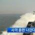해군 군함에서 함포 오작동…'포탄 폭발'에 병사 1명 크게 다쳐 '충격'