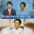 김종필 영원한 '내조의 여왕' 박영옥 여사는 누구?