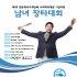 양준혁야구재단, 자선기금 마련 위한 남녀 장타대회 개최