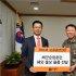 볼빅, 대한민국 해군순항훈련 해외홍보물품 협찬