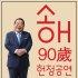 '송해 헌정공연' 후배연예인 총출동…송해, 망향가메들리 선뵌다