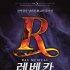 뮤지컬 '레베카' 맨덜리 저택 '활활' 불 태우는 기대감‥오는 6일 개막