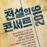 뮤지컬배우 14인 출동 '전설의 콘서트' 4일간의 색다른 콘서트 예고