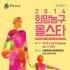 한기범희망나눔, 2016 희망농구올스타 자선경기 개최