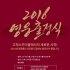 넥센 히어로즈, 27일 시범경기 종료 후 '영웅 출정식' 개최