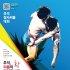 2016 추석장사씨름대회, 13일부터 장충체육관서 개최