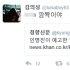 """김진 대선출마 선언에 김의성 욕설 """"깜짝이야.."""""""