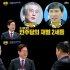 """'썰전' 이재명 """"문재인·안희정은 재벌 2세… 난 비정규직"""""""
