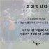 성남FC, 25일 팬·지역민과 함께하는 2017시즌 출정식 개최