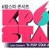 'K팝스타' 라이브 콘서트 6월 개최… 악뮤부터 보이프렌드까지 총출동