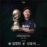 성남FC 김정민, 'FIFA 온라인 3 챔피언십 2017' 출전