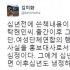 """김미화 """"탁현민 '여혐' 비난, 안타까운 심정"""""""