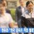 '빨래는 직접'..정유라, 한국 감옥 자료 치밀하게 수집
