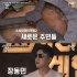 '소사이어티 게임2' 장동민, 이번에도 '갓동민'? 시작부터 긴장감 최고조