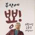 노홍철, 11일 송정해수욕장에 뜬다..'굿모닝FM' 공개방송