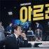 '아르곤' 김주혁 X 천우희, 포스터 최초 공개…벌써 대박 퀄리티