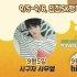 SK, 롯데와의 주중 2연전서 다양한 이벤트 실시