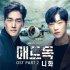 래퍼 니화, '매드독' OST 참여..드라마 긴장감 높인다