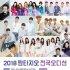 제2의 서강준 최유정을 찾아라…판타지오 오디션 개최