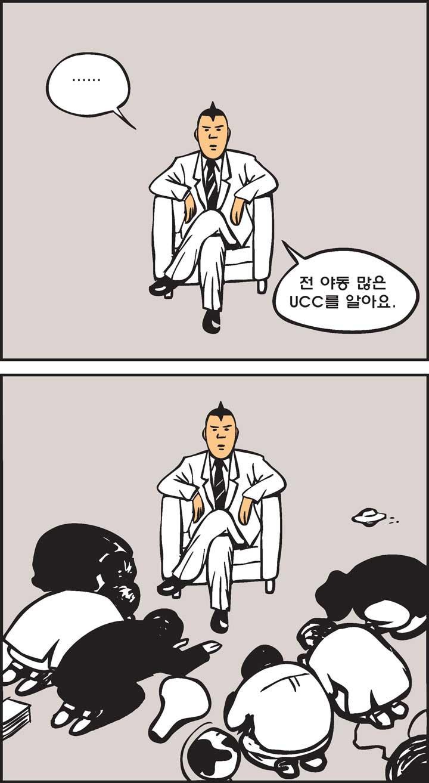 UCC 릴레이_3