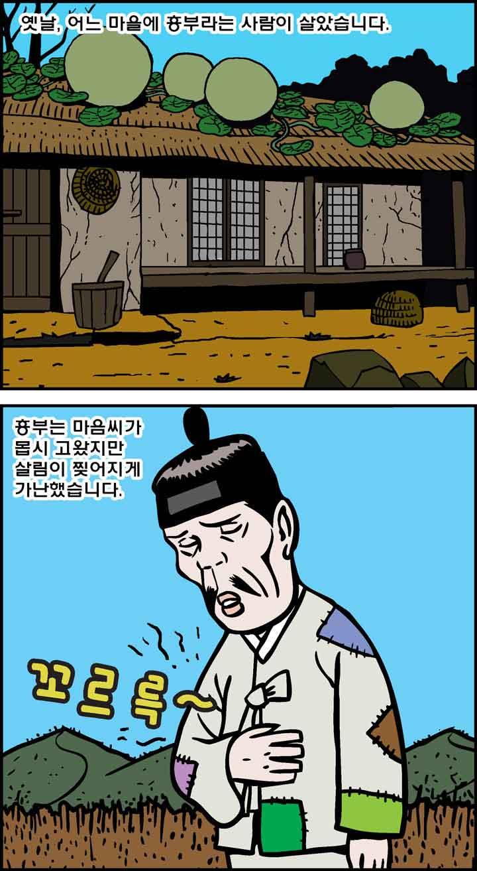 가난한흥부_0