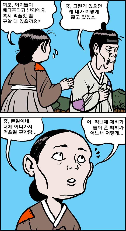 가난한흥부_1