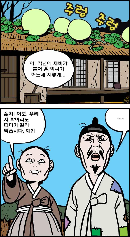 가난한흥부_2