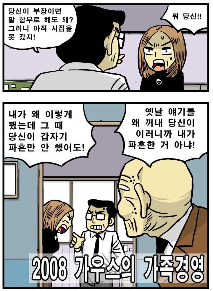 가족경영_3