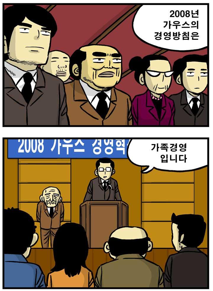 가족경영_0
