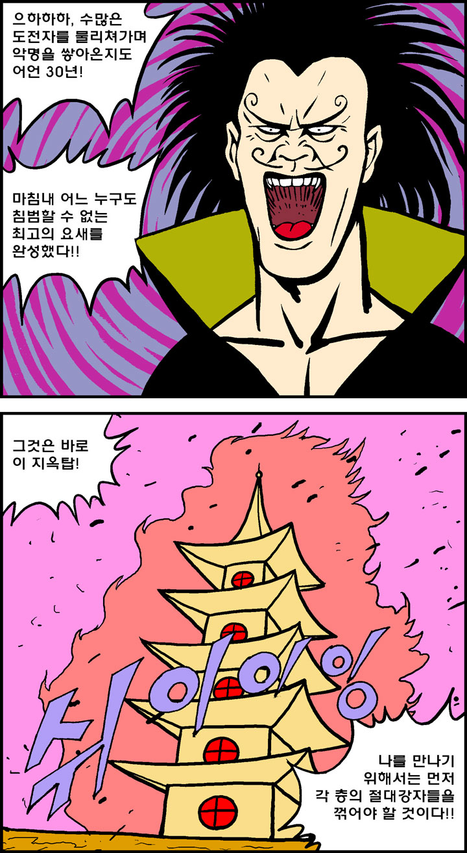공포의 지옥탑_0