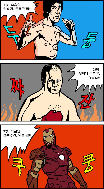 공포의 지옥탑_1