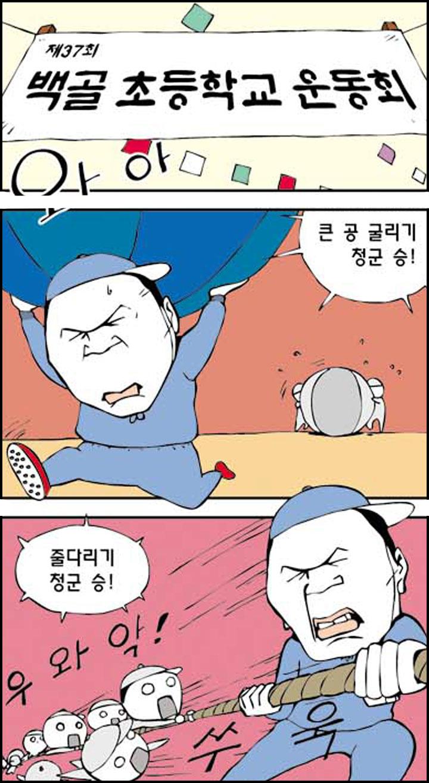 운동회_0