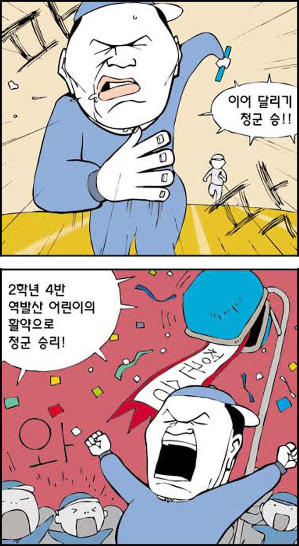 운동회_1