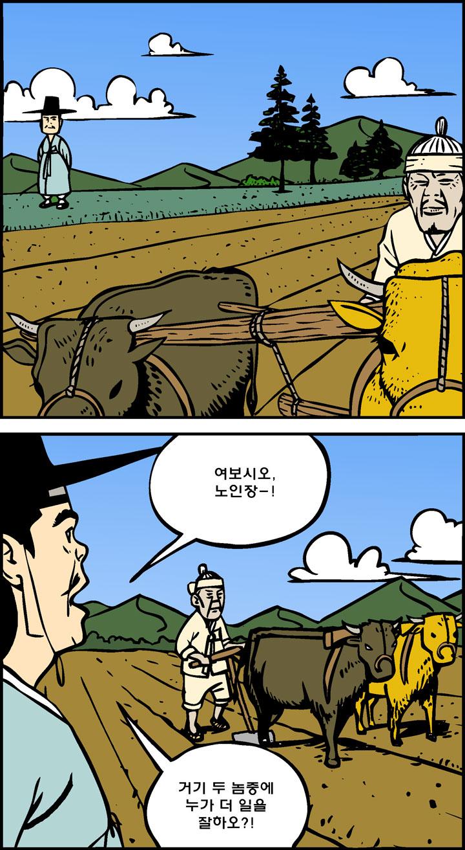 농부와 소_0