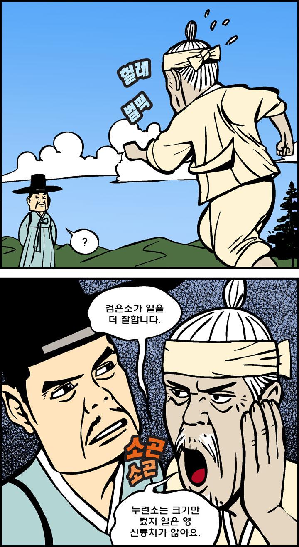 농부와 소_1
