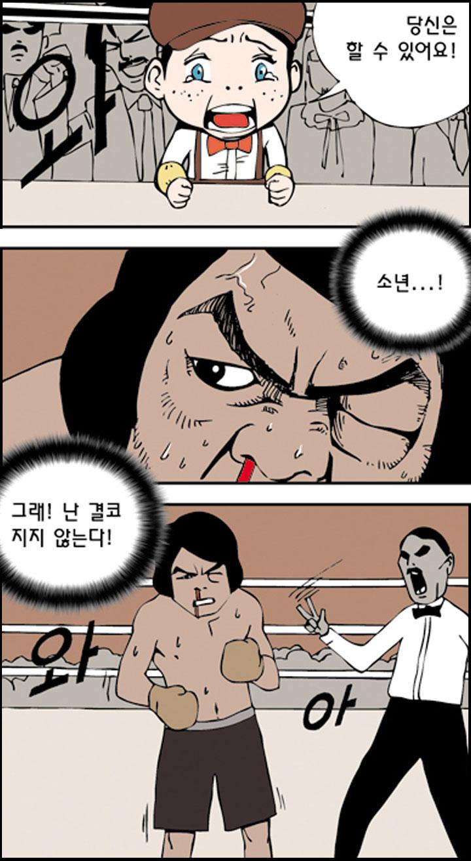 나의 챔피언_1